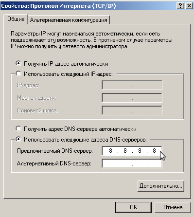 Задание альтернативного DNS сервера